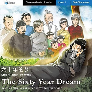 [中文audiobook音频+文本] The Sixty Year Dream: Mandarin Companion Grade...